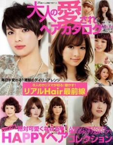 大人の愛されヘアカタログ Vol.14