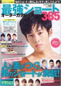 2012.12最強ショート