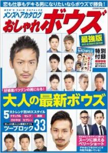 2013.7おしゃれボウズ