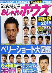 2014.6おしゃれボウズ