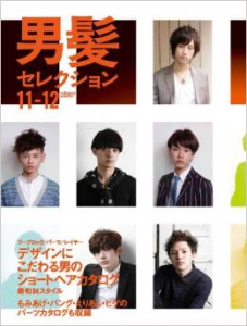 2011.1男髪セレクション
