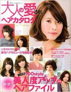 2012大人の愛されヘアカタログ