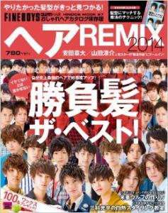 2014.2ヘアREMIX