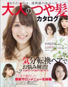2013.10大人のつや髪