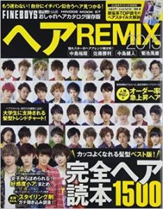2014.10FINEBOYSヘアREMIX