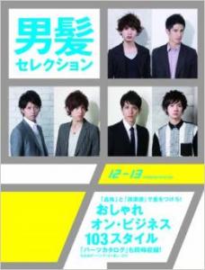 2012.7男髪セレクション