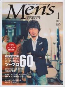 2013.1メンズプレッピー