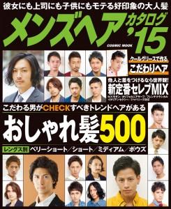 2014.11メンズヘアカタログ2015