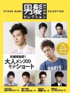 2014.11男髪セレクションHairMODE
