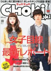 2011.7ChokiChoki7月号