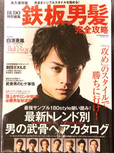 2015RUDO鉄板男髪