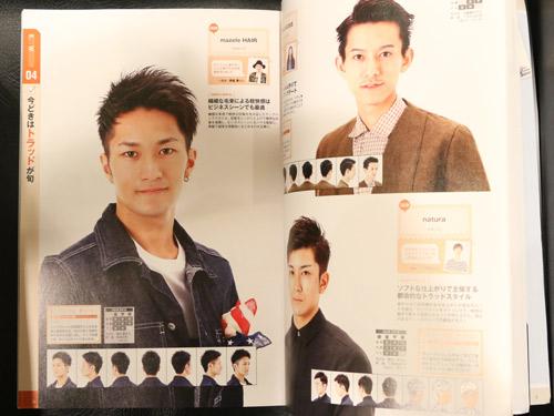 2015おしゃれボウズ1ページ