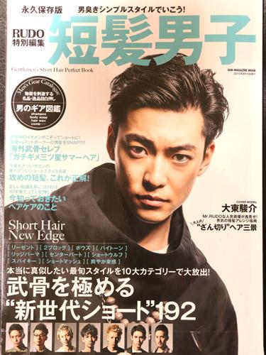 2015.8RUDO短髪男子